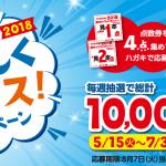 ヤマザキ 夏のおいしくチョイスキャンペーン