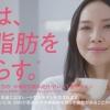 【機能性表示食品】一番摘みのお~いお茶 TV-CM「実は体脂肪を減らす」編 中谷美紀|伊藤園