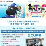 オリックス生命保険 医療保険「新CURE」
