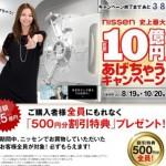 【ニッセン】ニッセン史上最大!10億円あげちゃうキャンペーン!