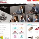 セダークレスト(CEDAR CREST)  靴とシューズの通販・専門店チヨダ