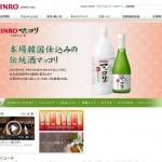 JINRO 眞露ホームページ