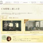 CM情報と、癒しの音  Healing Aroma(ヒーリングアロマ)|花王