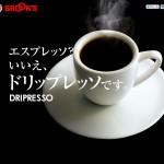 エスプレッソの味が簡単。ドリップレッソ|コーヒー通販 ブルックスコーヒーマーケット