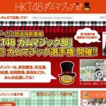 クレイジーガム放送局 HKT48ガムマジック部