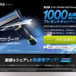 新製品クアトロ5 チタニウムが合計で1,000名様に抽選で当たるプレゼントキャンペーン!|カミソリ・髭剃りのシック(Schick)
