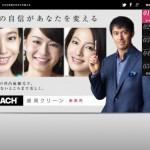 歯周クリーンスペシャルサイト  口元の自信があなたを変える《REACH®》