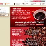 ミスドオリジナル ローストコーヒー|新商品|ミスタードーナツ