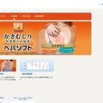 メンソレータム®ヘパソフト® - ロート製薬株式会社