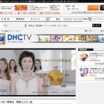 DHCの動画コンテンツ DHC TV