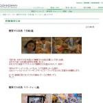 糖質ゼロ冷酒 「夫婦」篇、「パーティー」篇(201309)|CM|月桂冠 ホームページ