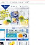 KIRIN_キリン 氷結®