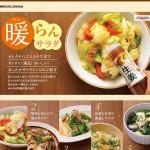 【理研】じんわり生姜 レシピサイト