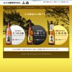 小正醸造株式会社 小鶴