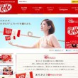 KIT KAT BREAKTOWN |ネスレ キットカット ブレイクタウン|ネスレ キットカット×絢香 40周年ありがとうキャンペーン