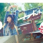 秩父さんぽ旅:西武鉄道Webサイト