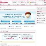 キャンペーン・イベント情報 - ドコモウェルカムキャンペーン  NTTドコモ