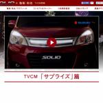 スズキ ソリオ TVCM情報「サプライズ」篇