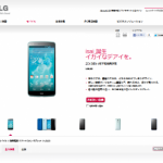 LG isai LGL22  携帯電話 - isai誕生 イガイなデアイを。- LG Electronics Japan au LGL22