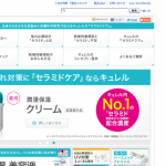 花王 キュレル【Curel】 乾燥性敏感肌の方に、キュレルのセラミドケア