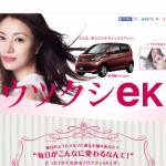「ウツクシeK」新型eKワゴン - それは、乗るひとを美しくするクルマ  MITSUBISHI MOTORS JAPAN