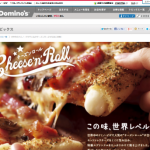 """世界中のドミノ・ピザで人気の""""チーズンロール""""が日本に登場! 宅配ピザのドミノ・ピザ"""
