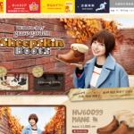 Hawkins Sheepskin Boots (シープスキンブーツ) 篠田麻里子さん TVCM  靴ブランド総合サイト ABC MART