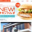サクサクかろやか NEW!チキンフィレオ  キャンペーン  McDonald's