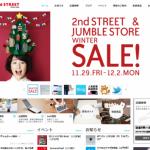 セカンドストリート[リサイクルショップ・リユースショップ]|家具・家電・古着買取,販売-出張買取は2ndSTREETへ!