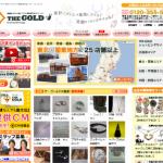 貴金属・ダイヤ・時計・ブランドの買取専門店「THE GOLD」(ザ・ゴールド)