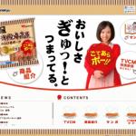 ごてあらポー!!公式サイト|御殿場高原®あらびきポーク 米久株式会社