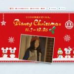 ココロの距離が近くなる。Disney Christmas 東京ディズニーリゾート