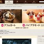 アフォガート-パイ アラモード(チョコレート-ストロベリー)  キャンペーン  McDonald's
