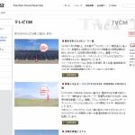テレビCM  広告-イベント情報  京セラ