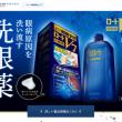 ロート V7(ブイ7)洗眼薬  ロート製薬株式会社