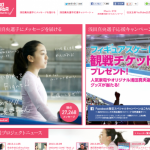 MAO ASADA 応援プロジェクト!浅田真央選手に応援メッセージを届けよう!