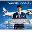 JAL国際線 - Welcome! New Sky