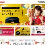 キヤノン:ピクサス 年賀状スペシャル2014