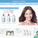 PLANTE SYSTEM|プラントシステム