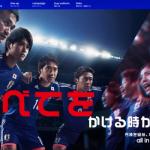 サッカー日本代表 新ユニフォーム アディダスジャパン – adidas Japan