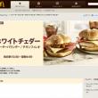 クォーターパウンダー ホワイトチェダー-チキンフィレオ ホワイトチェダー  キャンペーン  McDonald's