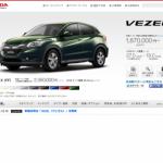 ヴェゼル  Honda