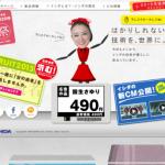 株式会社イシダ CMスペシャルサイト