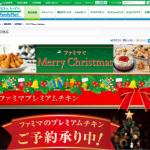 ファミマでMerry Christmas|注目商品|FamilyMart