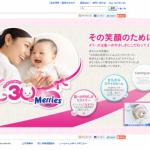 花王 メリーズ 30周年スペシャルサイト