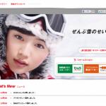JR SKISKI - JR東日本