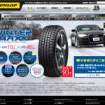 乗用車用ハイスペック・スタッドレス「WINTER MAXX(ウインターマックス)」-ダンロップタイヤ 公式タイヤサイト