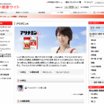 アリナミンA CM情報  タケダ健康サイト