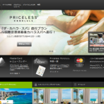 MasterCard Priceless Honolulu  プライスレス・ホノルル