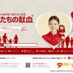 【日本赤十字社】平成26年 はたちの献血- LOVE in Action